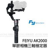 FEIYU 飛宇 AK2000 單眼相機三軸穩定器 (24期0利率 免運 先創公司貨) 單眼穩定器 手持錄影 承重2.8kg