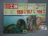 【書寶二手書T7/少年童書_RHL】小牛頓_166~168期間_共3本合售_夜間出獵的夜間殺手-蠍子等