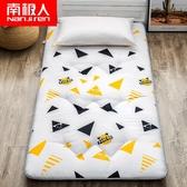 南極人加厚榻榻米床墊子軟墊學生宿舍單人床褥子墊被雙人家用睡墊 滿天星