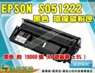 EPSON S051222 黑色 環保碳粉匣 M7000N ETCE040