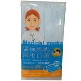 環保媽媽醫用口罩5入/包【愛買】