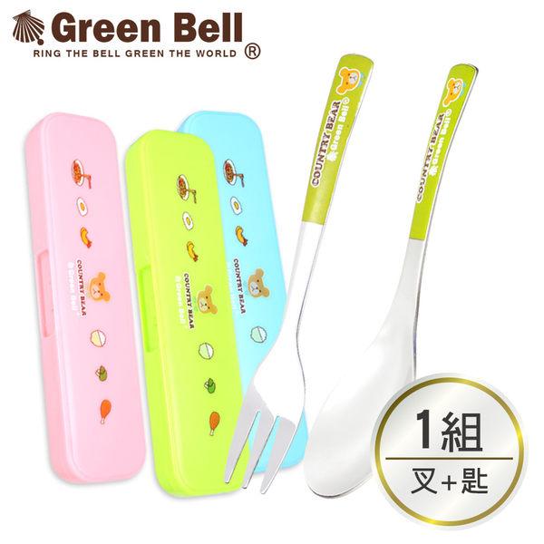 【GREEN BELL】綠貝鄉村熊304不鏽鋼環保餐具組(含叉子+湯匙) 兒童餐具 隨身餐具