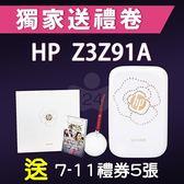 【獨家加碼送500元7-11禮券】HP Sprocket Z3Z91A 口袋相印機 Crystal From Swarovski 限量版禮盒 冰晶白