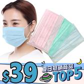 限購專區 台灣製造 時尚素面可拋棄式三層防塵口罩 粉/藍/綠(50片/包)【Miss.Sugar】【K4002317】