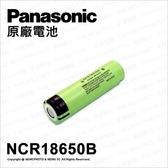 Panasonic NCR18650B 圓筒型鋰電池 最高3400mAh 充電鋰電池 18650 ★可刷卡★薪創數位