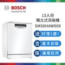 【南紡購物中心】【BOSCH 博世】13人份獨立式洗碗機 SMS6HAW00X (含基本安裝)