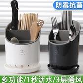 筷子置物架瀝水多功能放餐具簍收納盒籠家用筒廚房桶裝勺子的神器 雙十一全館免運