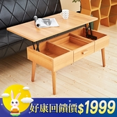 【班尼斯國際名床】~【Sesame芝麻開門】收納升降桌/茶几/餐桌/電腦桌/筆電桌/工作桌/書桌/客廳桌