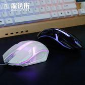 七彩呼吸燈發光鼠標家用辦公游戲電競USB背光鼠標 魔法街