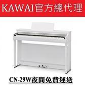 KAWAI CN29W  河合數位鋼琴/Onkyo主機板與喇叭系統/三色可選/熱推經典玫瑰木色/白色電鋼琴