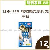 寵物家族-日本CIAO 啾嚕鰹魚燒肉泥-干貝 12gx4入
