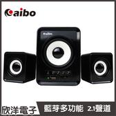 aibo 藍芽多媒體2.1聲道USB喇叭 (LA-BT-L392) 音箱/多音源/手機/電腦/平板