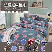 床包/ 極柔法蘭絨雙人床包被套四件組-優雅火烈鳥 /伊柔寢飾