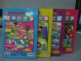 【書寶二手書T4/兒童文學_IQP】諸神的故事_民俗的故事_諺語的故事_節日的故事_共4本合售