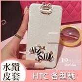 HTC A9s One X10 U11 U Ultra 10 Desire728 828 斑馬皮套 水鑽皮套 皮套 客製殼 訂做 保護套