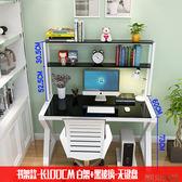 電腦台式桌家用經濟型書桌書架組合簡約現代辦公兒童學習寫字桌子 快速出貨 免運費