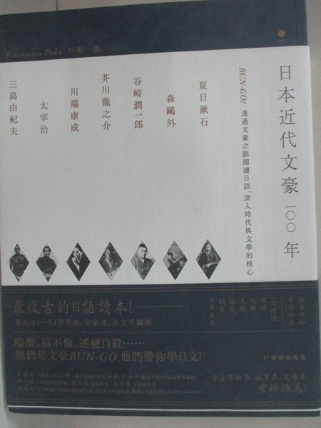 【書寶二手書T1/語言學習_D2Q】日本近代文豪100年:BUN-GO!透過文豪之眼閱讀日語,深入時代與