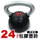 TPOWER Kettlebell 24KG壺鈴《台灣製造》底部包膠設計