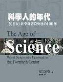 (二手書)科學人的年代