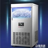 志高制冰機小型商用奶茶店迷你家用宿舍學生冰塊制作機大型造冰機 ATF 電壓:220v