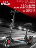 電動單輪車 機車 平衡車英格威鋰電池兩輪電動滑板車成人迷你折疊代駕代步電瓶自行車 Igo