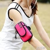 戶外運動跑步手機臂包男女運動健身臂套蘋果7通用手機套手腕包 3C優購