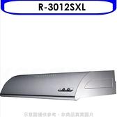 (含標準安裝)《結帳打9折》櫻花【R-3012SXL】90公分單層式不鏽鋼排油煙機
