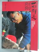 【書寶二手書T1/保健_KHR】一切都是剛剛好-台東醫生在喜馬拉雅山塔須村的義診初心_楊重源
