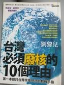 【書寶二手書T4/科學_JBP】台灣必須廢核的10個理由_劉黎兒