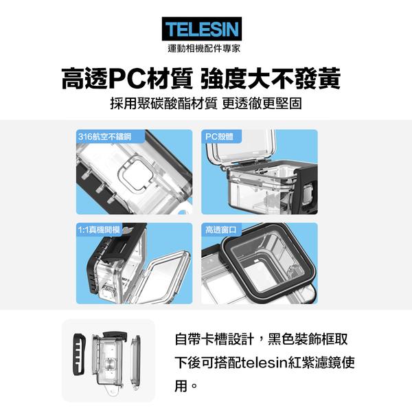 【建軍電器】TELESIN Gopro hero 8 專用配件 防水殼 潛水殼 50米深度防水 含紫/紅色濾鏡套組