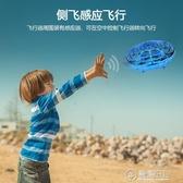 UFO感應飛行器智慧懸浮耐摔充電迷你小型四軸無人機飛碟兒童玩具 雙十一全館免運