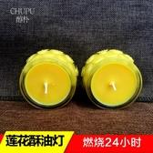 酥油燈 供佛蠟燭 24小時 蓮花酥油燈玻璃瓶平口圓蓮花酥油蠟燭供佛無煙 麗人印象 免運