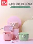 奶粉盒嬰兒奶粉盒便攜外出大小號帶迷你輔食奶米粉分裝格儲存盒容量密封 小天使