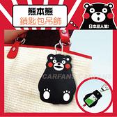 【愛車族】kumamon 熊本熊 鎖匙包吊飾