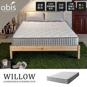 【obis】Willow 超微細歐盟無毒乳膠蜂巢獨立筒單人3.5尺