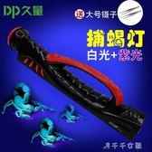 LED照蝎子燈捕蝎燈多功能強光紫光手電筒兩用戶外充電抓蝎子消費滿一千現折一百