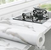大理石貼紙廚房瓷磚桌面防水防油貼紙家具臺面保護膜衣柜翻新貼紙 3C優購