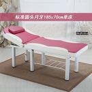 美容床 折疊美體按摩床推拿床理療床美容院...