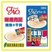 【日本直送】CIAO 啾嚕肉泥-鮪魚+干貝 14 g*4條 4SC-77-70元【美味肉泥,貓咪愛不釋口】 可超取(D002A54)