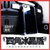 SONY 冰晶盾 4腳強化防摔殼【有影!摔給你看】E13 XZ3 XA2Plus X/XP/XA/XZ/XZP/XA/XZ2 Premium/XA2+