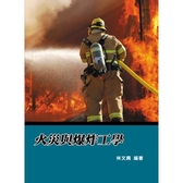 火災與爆炸工學