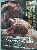 【書寶二手書T1/藝術_ZIE】動物造形解剖學_日文書_片桐裕司