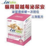 ◆MIX米克斯◆【IN-Plus】貓用蔓越莓泌尿安 貓咪專用 30g克 隨手包設計