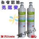 【2入】3M Filtrete極淨便捷SQC前置樹脂軟水3RF-S001-5替換濾心3RF-F001-5【免運費】【分期零利率】