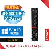 【南紡購物中心】期間限定!Lenovo ThinkCentre M720-Tiny 商用電腦 i5-9500T/8G/512G/Win10專業版