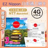 EZ Nippon 日本通 3GB上網 SIM卡,自開卡日起連續使用30日,日本評比第一,極速 NTT docomo 4G網路