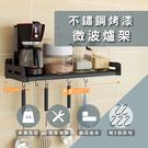 【福利品】廚百妙 (贈免釘膠/掛鉤)60*27CM不鏽鋼打孔免鑽兩用烤漆置物架