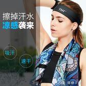 運動毛巾吸汗冷感冰巾跑步籃球降溫速干男女夏季裝備 健身房 娜娜小屋
