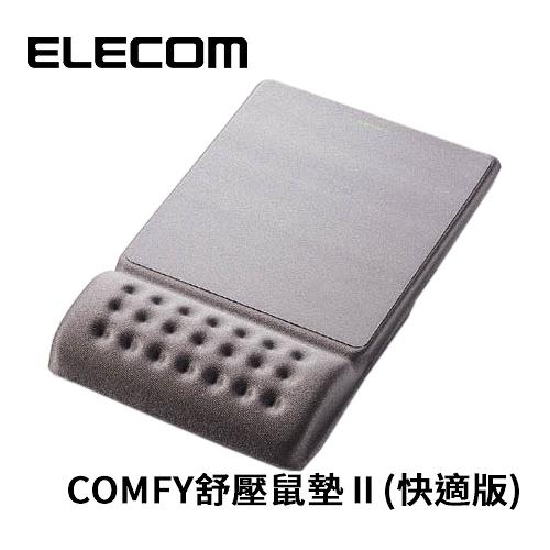 ELECOM COMFY舒壓鼠墊Ⅱ 快適版 灰色