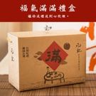 【向記】2入組質感禮盒